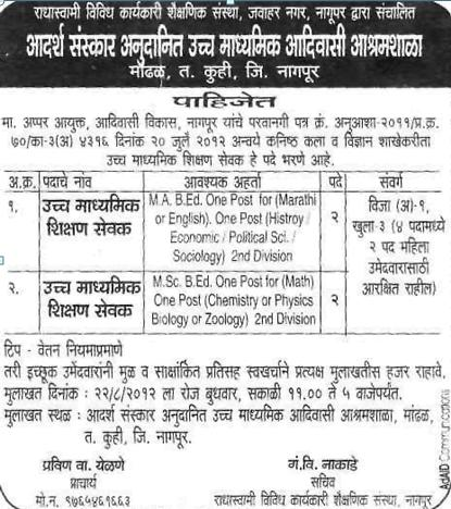 collector nagpur jobs at collector jul office for talathi recruitment